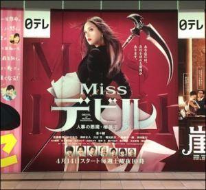 ミスデビル,6話,感想,7話,あらすじ,篠田麻里子,現在,仕事