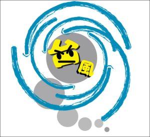 台風12号,ジョンダリ,進路,曲がる,理由,隅田川,安部川,花火大会,中止