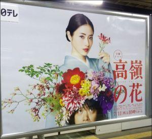 高嶺の花,3話,感想,視聴率,4話,あらすじ,峯田和伸,なぜ,起用