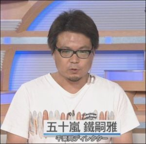 NHK,千葉,ディレクター,五十嵐鐵嗣雅,名前,読み方,カラアゲニスト,何