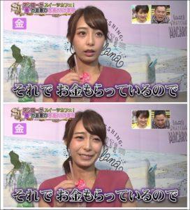 宇垣美里アナウンサーの闇属性評判の画像