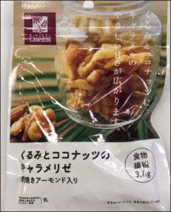 低糖質ダイエットのおやつ おすすめの市販品のローソン「くるみとココナッツのキャラメリゼ素焼きアーモンド入り」