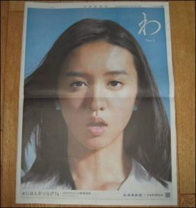 kokiの新聞の画像