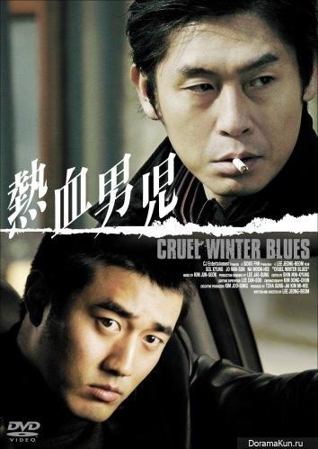 ... блюз / Cruel Winter Blues [2006] - Смотреть On-Line