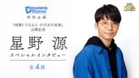 【のび太の宝島】ドラえもん公式サイトで全4回の星野源さんスペシャルインタビュー企画がスタート!