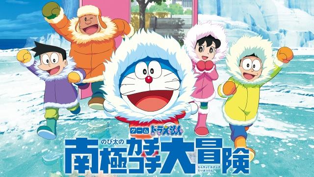 【春だ!映画だ!3時間アニメ祭り】『のび太の南極カチコチ大冒険』を3月2日(金)に放送予定!