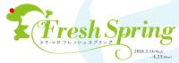 """《藤子・F・不二雄ミュージアム》""""新生活シーズン""""をテーマに「ドラ・コロ フレッシュスプリング」 開催!!"""