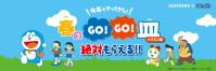 《絶対もらえる!!》SUNTORY×ドラえもん!!「春のGO!GO!皿」プレゼントキャンペーン開催中!(2018年4月2日~5月31日)