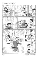 〈ブラックすぎる…〉「チューケンパー」の原作のオチが色々と強烈すぎるwww(アニメ&漫画ドラえもん)