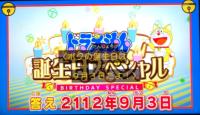 【ミニドラレビュー♯2】ドラえもん、誕生日おめでとうー!!9月3日はドラえもんの生まれた日!!