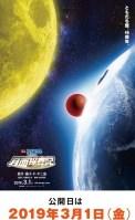 《2019年映画ドラえもんのタイトル発表》「のび太の月面探査記」は2019年3月1日公開予定!