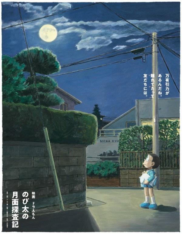 のび太の月面探査記 ポスター