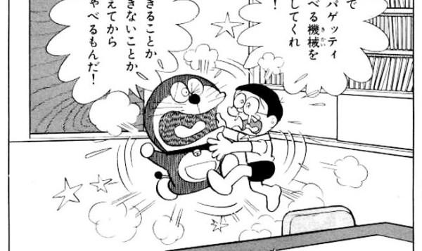 のび太の恐竜 鼻でスパゲッティ食べる機械を出してくれぇ!