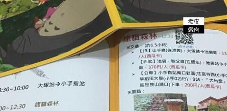 東京攻略|孕婦皮的東京六天五夜自由行