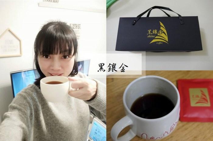 咖啡.開箱 | 好喝到老皮帶到沖繩的【黑鑲金禮盒組】