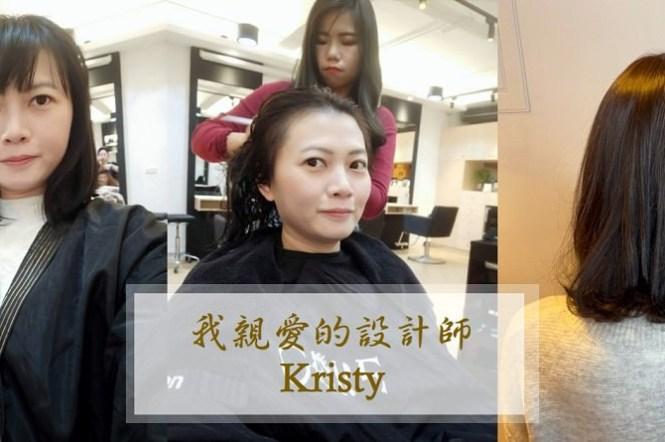 剪+染髮.體驗   板橋Core核心沙龍裡頭擁有單純少女心的設計師【Kristy】