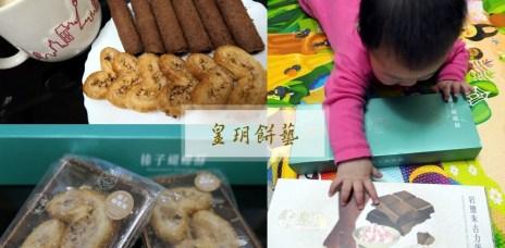宅配.分享   吃了會以為自己在香港的【皇玥餅藝】/香港伴手禮/榛子蝴蝶酥/岩鹽朱古力蛋捲