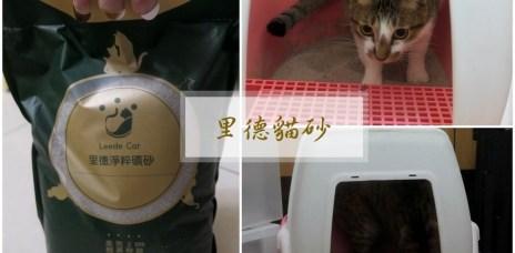 貓砂.體驗   史上無敵礦砂【里德淨粹貓砂】/ 除塵能力高/凝結能力高/