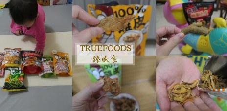 零食.分享 | 在家像出國、能吃到異國零食的【TRUEFOODS 臻盛食】 / 異國零嘴 / 下酒零食 / 台灣獨家銷售 / 合格認證 / 團購美食 / 宅配美食