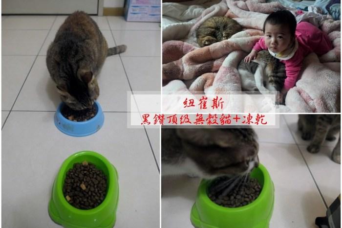 貓飼料.體驗 | 讓撲滿跟布丁健康滿滿的【紐崔斯黑鑽頂級無穀貓+凍乾】/ 六星級寵物糧