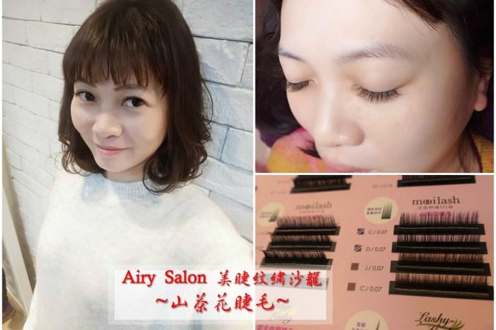 接睫毛.體驗 | 來【Airy Salon 美睫紋繡沙龍】一定要接不是3D也不是6D的山茶花睫毛