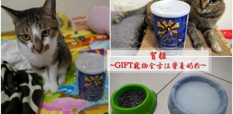 寵物奶粉 | 營養成分高又適合毛寶貝全齡食用的【賀糠GIFT寵物全方位營養奶粉】