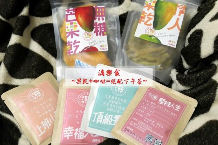 宅配.分享 | 【滴樂食】果乾是純手工、人工挑選的水果乾 / 濾掛咖啡是單品等級的好喝順口