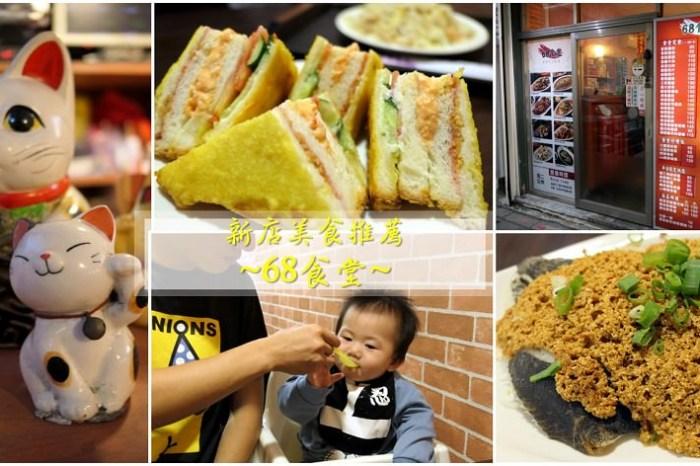 新北新店.食記 | 有媽媽味道的【68食堂】 / 巷弄美食 / 麻油雞、豆酥鱈魚必點 / 寵物友善餐廳
