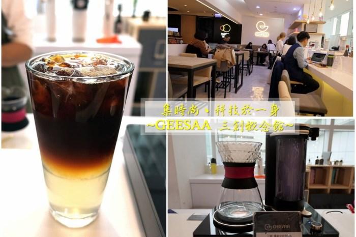 台北.食記   集科技與時尚於一身的【GEESAA三創咖啡館】 / 吃ISM甜點不需要排隊 / 看咖啡機跳舞