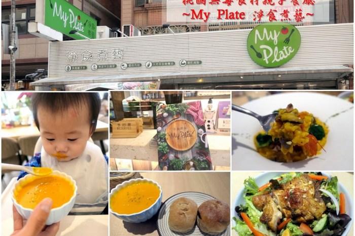 桃園蔬食美食推薦 | 【My plate 淨食煮藝】是親子餐廳 / 健康無毒食材 / 南瓜每顆長得都很有特色