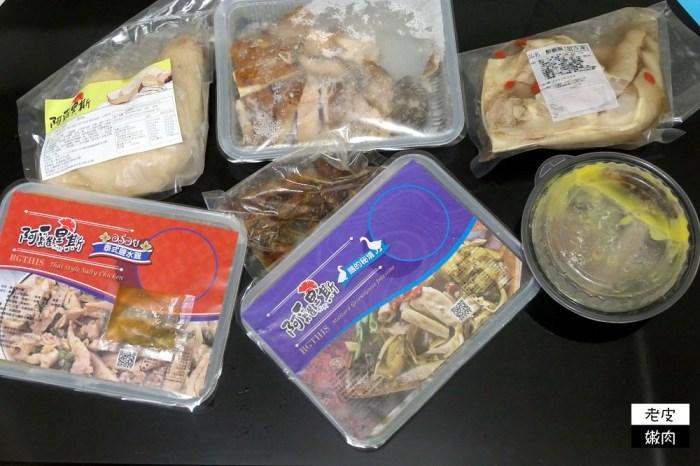 宅配   【阿雞里斯】~從雞隻批發進化到各類雞料理的有為青年