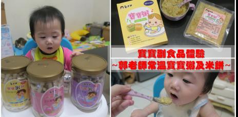 寶寶副食品體驗 | 親子出遊方便的【郭老師常溫寶寶粥及米餅】/ 料理輕鬆、攜帶方便