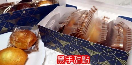 宅配.分享   彌月蛋糕推薦【黑手甜點】常溫磅蛋糕 x 卡士達瑪德蓮 文末有試吃申請