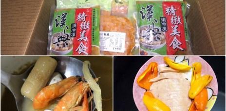 宅配料理包推薦   【樂食刻】超夏趴組合有雞胸雞腿有海鮮 / 文末有優惠