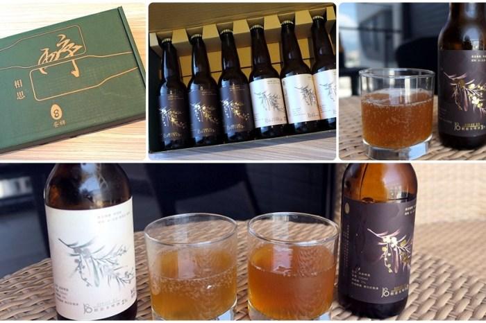 台灣啤酒推薦 | 【蛋牌相思木精釀啤酒】有3%及7%兩種濃度供選擇 / 內有販售地點
