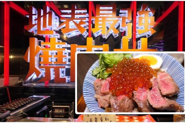 桃園火車站燒肉推薦 | 號稱地表最強燒肉丼的【開丼ATT店】 / 文末有菜單