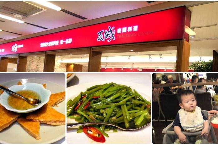 桃園火車站附近美食 | 說到泰國料理無人不知的【瓦城】/文末有菜單