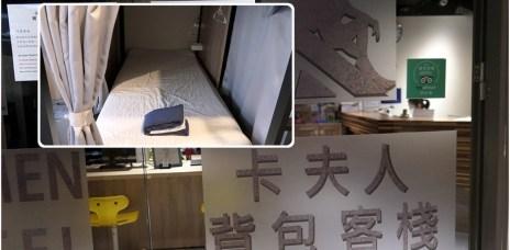 台北車站背包客住宿 | 卡夫人背包客棧近北車又便宜