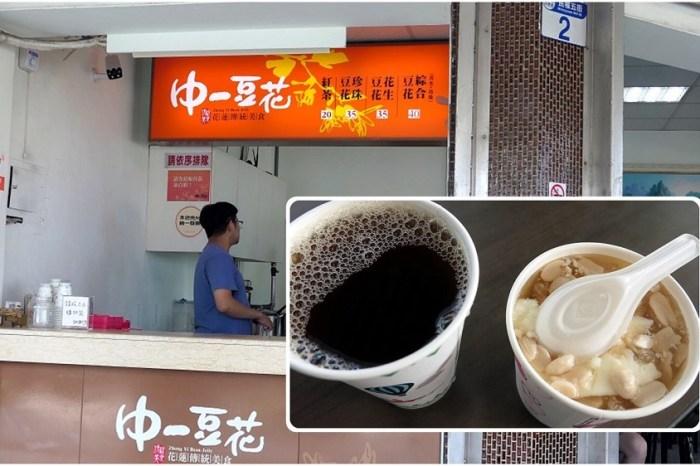 花蓮市區美食推薦 | 想吃甜食下午茶就要想到【中一豆花】/內有菜單