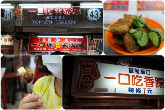 基隆廟口夜市推薦   人氣小吃【一口吃香腸】及【一口吃天婦羅】/一口方便吃