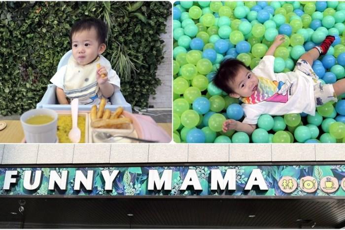 新北蘆洲親子餐廳 | 【FuNny MaMa•放了媽媽】有陪玩姊姊 / 內有菜單