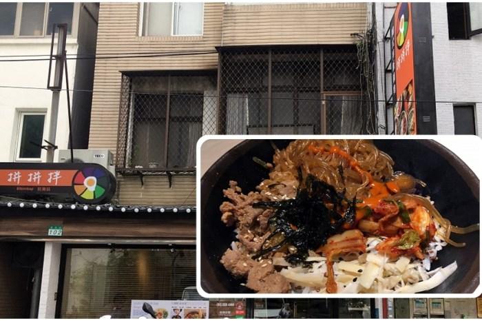 大安站韓式料理推薦 | 【拼拼拌】配菜選、飲料喝到飽 / 內有菜單