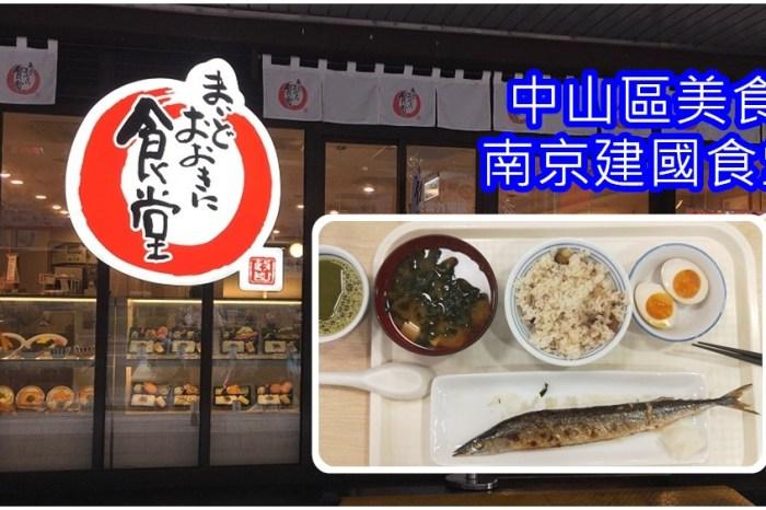 台北中山美食推薦 | 日本最大連鎖食堂 【南京建國食堂】 / 內有菜單