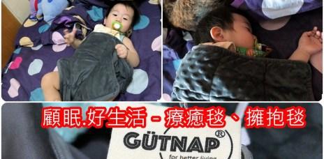 顧眠.好生活   勁量寶寶睡好覺從【療癒毯】開始/大人可以選擇【擁抱毯】