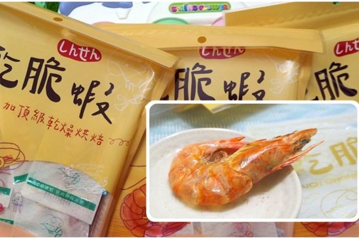 乾燥蝦推薦 | 【乾脆蝦】可以吃到三種口味的蝦蝦零嘴 / 零添加頂級乾燥烘焙
