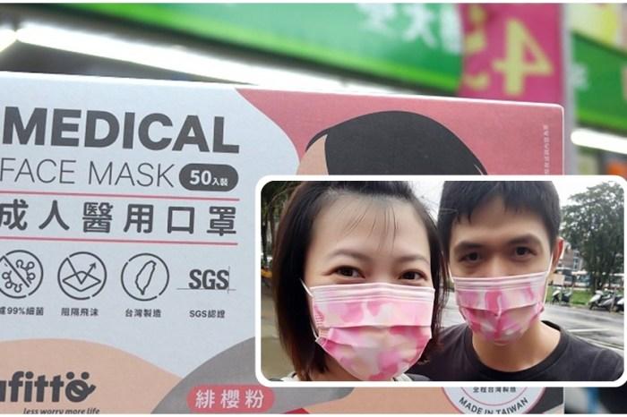 成人醫療口罩資訊 | 【大樹藥局】可以買到【優美特成人醫療級迷彩口罩】