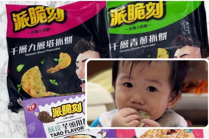龍豪食品派脆刻抓餅   廢物媽媽也能完成簡單料理 / 抓餅、捲餅、紅豆餅