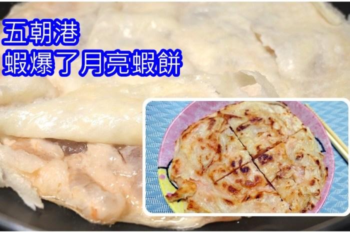 【五朝港水產】開箱推薦   廢物媽媽料理-蝦爆了月亮蝦餅 / 真的蝦爆出來了