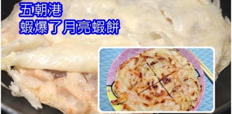 【五朝港水產】開箱推薦 | 廢物媽媽料理-蝦爆了月亮蝦餅 / 真的蝦爆出來了