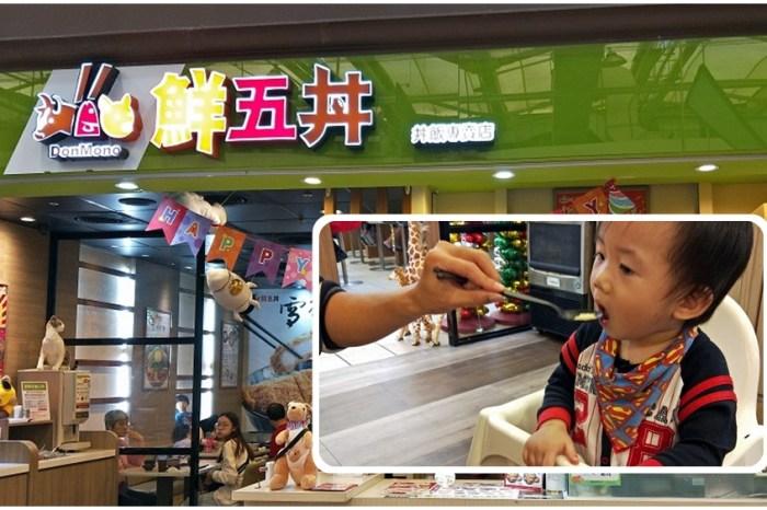 桃園愛買丼飯 | 【鮮五丼桃愛店】在美食街裡、有兒童座椅 / 內有優惠及菜單